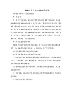 特种设备之叉车事故应急预案.doc