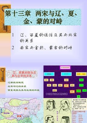 13阎步克中国古代史十三两宋与辽、夏、金、蒙的对峙.ppt