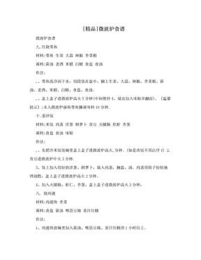 [精品]微波炉食谱.doc