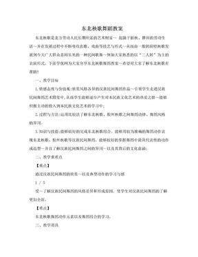 东北秧歌舞蹈教案.doc