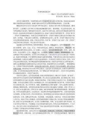 李剑鸣教授谈史料.doc
