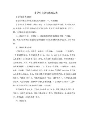 小学生社会实践报告表.doc