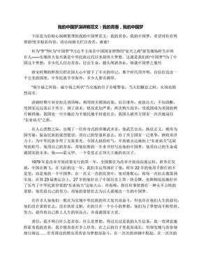 我的中国梦演讲稿范文:我的青春,我的中国梦.docx