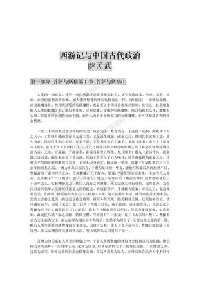萨孟武+西游记与中国古代政治.doc