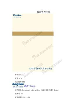 项目管理手册.doc