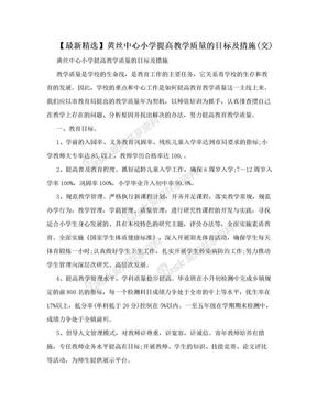 【最新精选】黄丝中心小学提高教学质量的目标及措施(交).doc