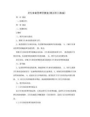 卫生事业管理学教案(梁万年)[指南].doc