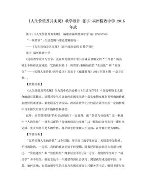 《人生价值及其实现》教学设计-张宇-福州格致中学-2015年武.doc