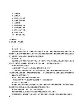 因果故事-赵慧娟.pdf