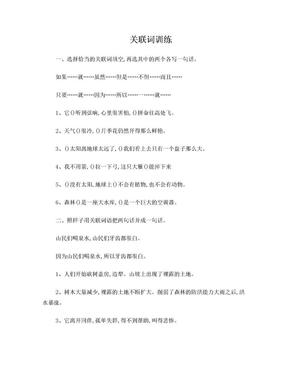 三年级句子专项训练.doc