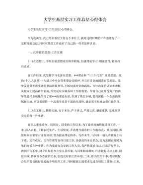大学生基层实习工作总结心得体会.doc
