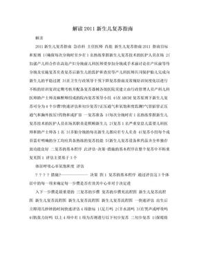 解读2011新生儿复苏指南.doc