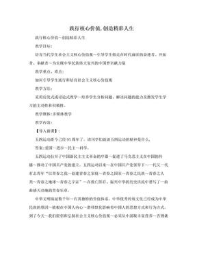 践行核心价值,创造精彩人生.doc