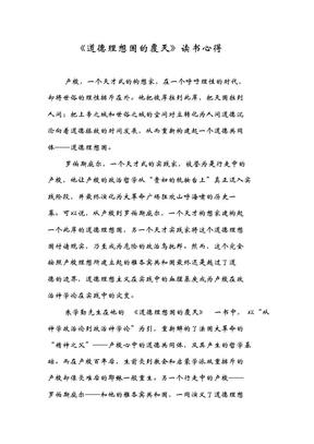 朱学勤-道德理想国的覆灭读后感.pdf