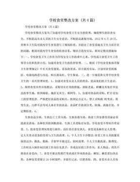 学校食堂整改方案 (共4篇).doc
