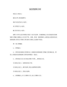 家居装修合同书(简版).doc