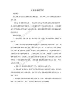 王利明债法笔记.doc