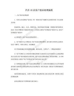 汽车4S店客户投诉处理流程.doc