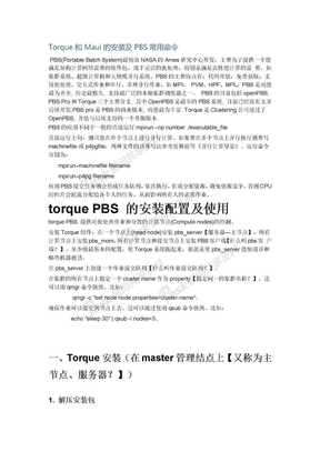 Torque和Maui的安装及PBS常用命令.docx