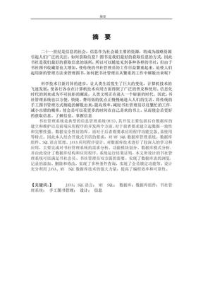 图书管理系统(Java版)论文.pdf