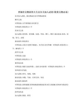 曹操传宝物获得大全及各关加入武将(收集宝物必备).doc