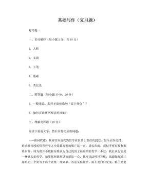 基础写作(复习题).doc