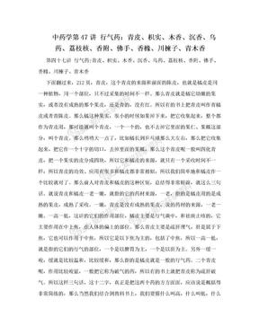 中药学第47讲 行气药:青皮、枳实、木香、沉香、乌药、荔枝核、香附、佛手、香橼、川楝子、青木香.doc