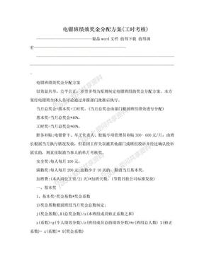 电钳班绩效奖金分配方案(工时考核).doc