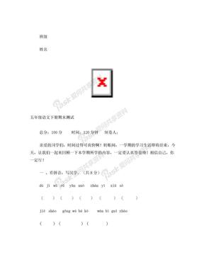 小学语文五年级下册期末测试卷.doc