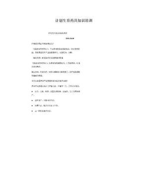 计划生育药具知识培训.doc