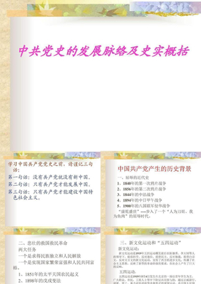 中共党史的发展络及史实概括.ppt