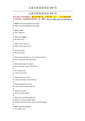 儿童日常英语对话100句.doc