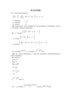 整式典型例题.doc