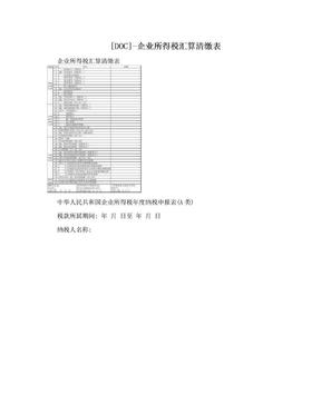 [DOC]-企业所得税汇算清缴表.doc
