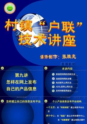 """村镇""""户联""""技术讲座9 怎样在网上发布自己的产品信息.ppt"""