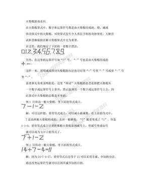 火柴棍游戏系列.doc