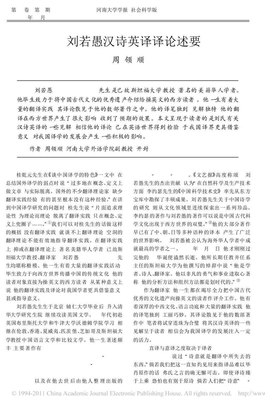 J_刘若愚汉诗英译译论述要.pdf