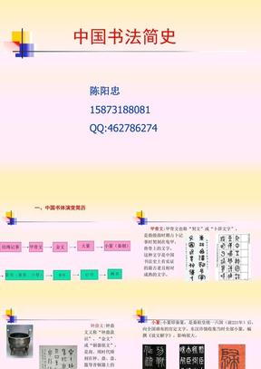 中国书法简史.ppt