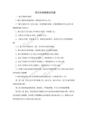 四川各种假期及待遇.doc