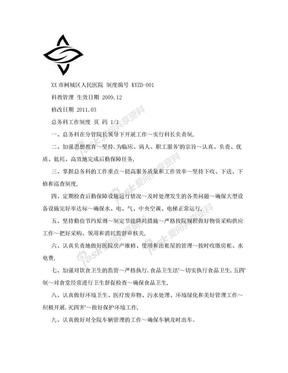 XX人民医院总务科组织机构、岗位职责及管理制度汇编精品完整版.doc