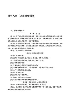 第十九章  提案管理制度.doc