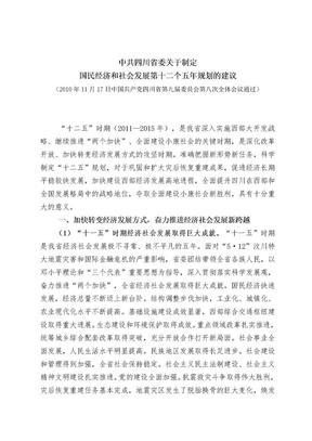 中共四川省委关于制定国民经济和社会发展第十二个五年规划的建议.doc