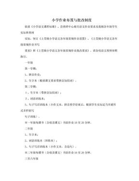 小学作业布置与批改制度.doc