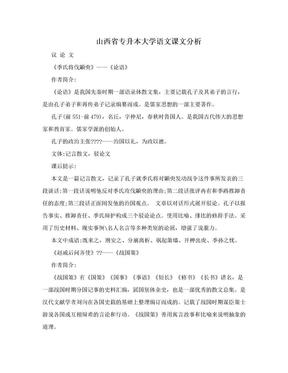 山西省专升本大学语文课文分析.doc