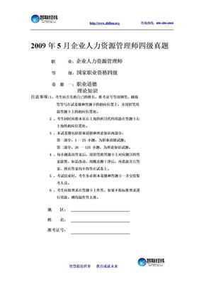 人力资源管理师四级真题2006-2010.doc