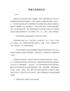 班级文化建设总结.doc