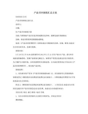 产品召回演练汇总方案.doc