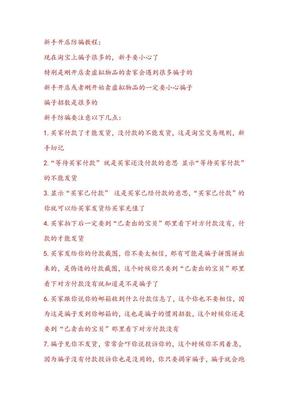 淘宝网店新手开店防骗教程.doc
