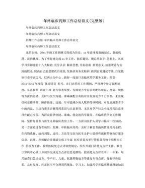年终临床药师工作总结范文(完整版).doc