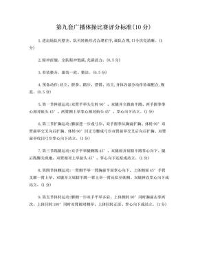 第九套广播体操比赛评分标准.doc